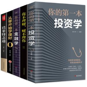 全5册 巴菲特之道 经济学入门书籍 你的第一本金融学投资学你不理财财不理你 理财思想哲学理念书家庭经济管理投资之道建议畅销书