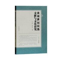 贵州世居民族文献与文化研究(2015年卷) 杨昌儒,卢云辉 9787532586103 上海古籍出版社