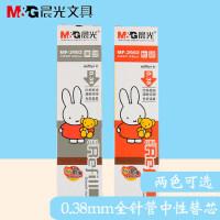 晨光米菲针管中性笔替芯MF-2902 0.38mm水笔芯 2007中性笔