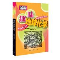 【正版新书直发】趣味科学系列丛书--趣味地球化学(俄罗斯)费尔斯曼9787500696612中国青年出版社