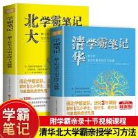 全2册清华北大学霸笔记2021版学霸学习秘籍中考高考复习资料学霸考试技巧与学习方法等你在清华北大不是梦
