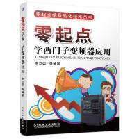 零起点学西门子变频器应用 李方园 零起点学自动化技术丛书 机械工业出版社 9787111363637