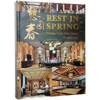 REST IN SPRING 憩园春 中式风格酒店设计 商业空间设计 室内装修书籍