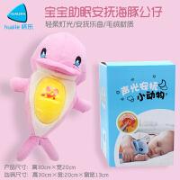 安抚海马海豚宝宝助眠3婴儿睡眠声光音乐胎教手偶玩具0-1岁宝宝婴儿安抚小海马玩具