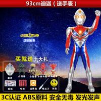 93cm超大奥特曼 玩具声光版迪加泰罗迪迦奥特蛋超人玩具套装