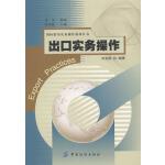 【包邮】出口实务操作 刘宝成著 中国纺织出版社 9787506428262