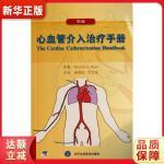 心血管介入治疗手册(第5版)(E) Morton J.Kern作 唐熠达方丕华者