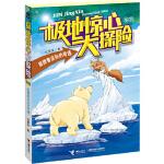 极地惊心大探险系列:狐狸鲁滨孙的奇遇位梦华接力出版社9787544826051
