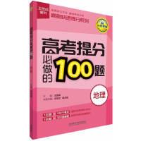 王金战系列图书:高考提分必做的100题(地理)