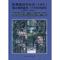 深圳福田中心区(CBD)城市规划建设三十年历史研究