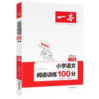 2021版开心一本 小学语文阅读训练100分 二年级 第8次修订 部编版 整本书阅读 国学经典