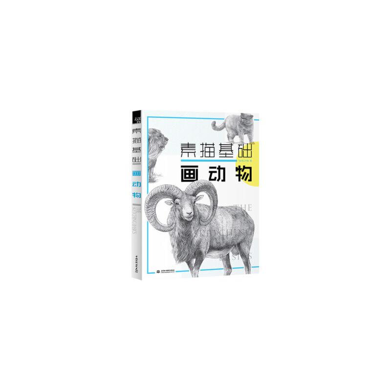 素描基础 画动物 飞乐鸟工作室 9787517029908 水利水电出版社