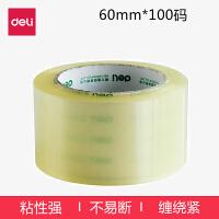透明封箱打包胶带 60mm大胶带 宽胶带得力30333 办公打包胶带