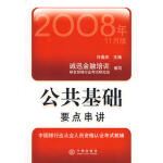 【年末清仓】2008年11月版 公共基础要点串讲 9787508612652