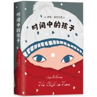 时间中的孩子 伊恩麦克尤恩著 DFH 余华推荐温情之作 写给你心里遁入遗忘之乡的儿童 外国经典文学小说 课外读物