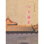 人文离石王书平9787203073550山西人民出版社发行部