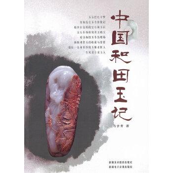 中国和田玉记马古青暂无9787546914664 新书店购书无忧有保障!