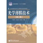 光学薄膜技术(第2版)