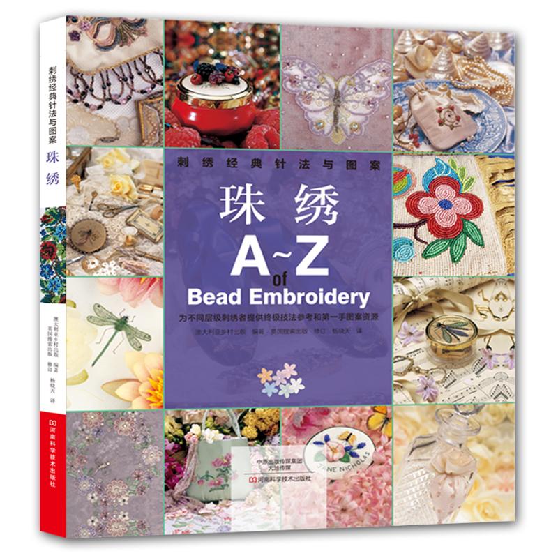 刺绣经典针法与图案.珠绣 为不同层级刺绣者提供终极技法参考和一手图案资源