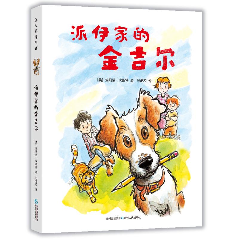 派伊家的金吉尔 1952年美国纽伯瑞儿童文学奖金奖作品。关于派伊一家和小狗金吉尔温暖、甜蜜又惊奇的故事,有亲情,有家庭,也有贯穿始终的悬疑。(蒲公英童书馆出品)