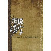 细说汉字:1000个汉字的起源与演变(插图珍藏版)