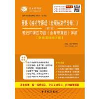 曼昆《经济学原理(宏观经济学分册)》(第7版)笔记和课后习题(含考研真题)详解答案【附高清视频讲解】