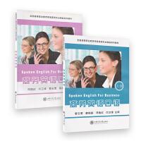 商务英语口语 高职 商务英语教材 (上 下)全两册含光碟