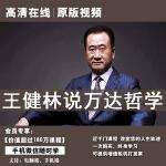王健林说万达哲学正版高清在线视频非DVD光盘 2
