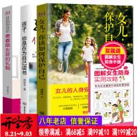 正版 女儿你该如何保护自己+孩子你是在为自己读书+好妈妈青春期女孩的礼物家庭教育书籍养育女孩10-18岁女孩你要学会保