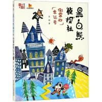 黑白熊侦探社(倒霉的幸运者)/儿童文学童书馆大拇指原创
