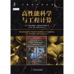 【正版全新直发】计算机科学丛书:高性能科学与工程计算 [德] Georg Hager,[德] Gerhard Well