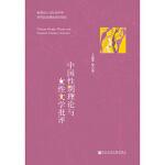 中国性别理论与女性文学批评王纯菲9787509764886社会科学文献出版社