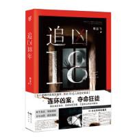 【二手原版9成新】追凶18年,骆尘飞,长江出版社,9787549247561