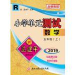 孟建平系列丛书:小学单元测试卷 五年级上 数学(2019年 人教版)