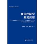 【正版全新直发】技术经济学及其应用 齐建国 9787509762042 社会科学文献出版社