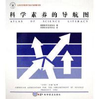 【二手书9成新】科学素养的导航图美国科学促进协会,中国科学技术协会9787110067192科学普及出版社