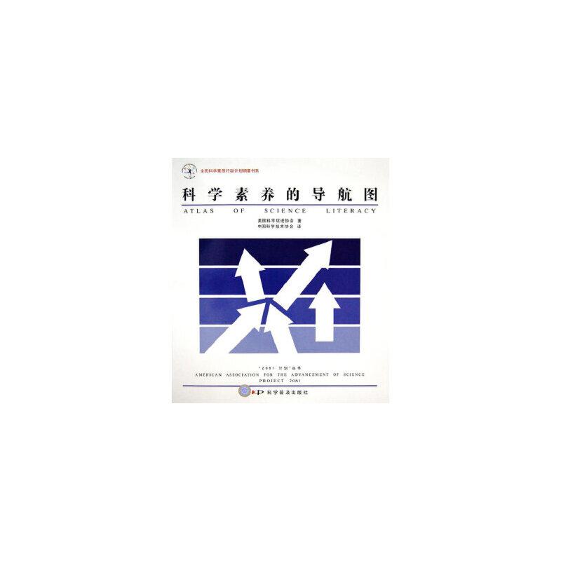 【二手书9成新】科学素养的导航图美国科学促进协会,中国科学技术协会9787110067192科学普及出版社 正版现货,套装默认单本,注意售价定价关系!咨询客服寻书!