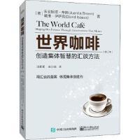 【全新直发】世界咖啡 创造集体智慧的汇谈方法(修订本) 电子工业出版社