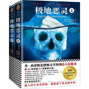 极地恶灵(pdf+txt+epub+azw3+mobi电子书在线阅读下载)