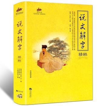 国学经典:说文解字   文学历史 古代汉语字典  古文字 字典  咬文嚼字  细说汉字的故事
