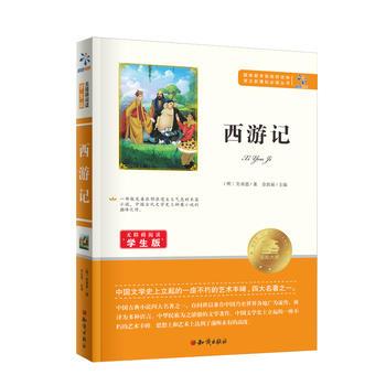 语文新课标必读丛书:西游记 【正版书籍】