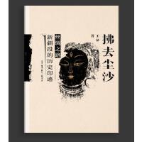拂去尘沙:丝绸之路新疆段的历史印迹