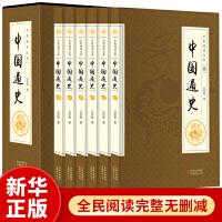 中国通史全套6册 吕思勉 关于历史的书籍中国古代史文化史 中华上下五千年 有关历史类的书籍全知道中国全史成人版 畅销书排行榜