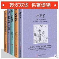 中英文对照世界名著小王子/欧亨利短篇小说/格林童话/希腊神话/假如给我三天光明 5本双语对照学生英语读物中英文对照双读