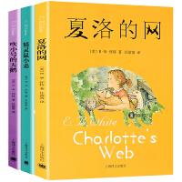 正版包邮 新版吹小号的天鹅+精灵鼠小弟+夏洛的网 共3册E.B 怀特三部曲 小学生老师指定阅读课外书