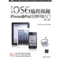 【二手旧书8成新】iOS6编程揭秘-iPhone与iPad应用开发入门(第二版) 杨正洪,