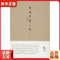 中国哲学小史 冯友兰 当代中国出版社9787515403472【新华书店 全新正版 品质无忧】