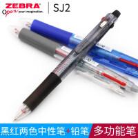 日本zebra斑马笔多功能双色水笔SJ2多用途三用笔 黑红两色中性笔+活动铅笔0.5mm 学生多色手帐笔办公签字笔