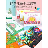 儿童diy手工制作材料包美术幼儿园创意美劳美工区益智小班粘贴画