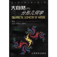 大自然的分形几何学 [波兰]伯努瓦・B.曼德布罗特 上海远东出版社【正版保证】